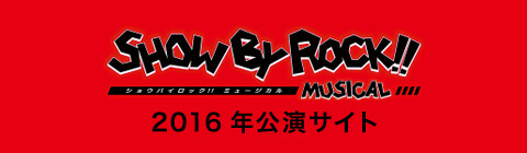 LIVE MUSICAL SHOW BY ROCK 2016年公演サイト