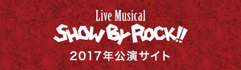 LIVE MUSICAL SHOW BY ROCK 2017年公演サイト