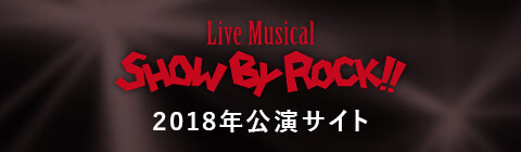 LIVE MUSICAL SHOW BY ROCK 2018年公演サイト