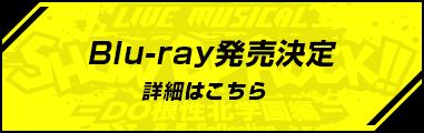 Blu-ray発売決定